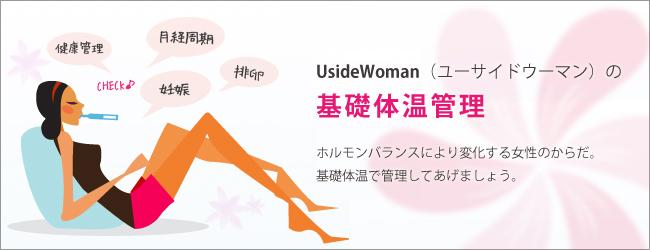 女性 体温 変化