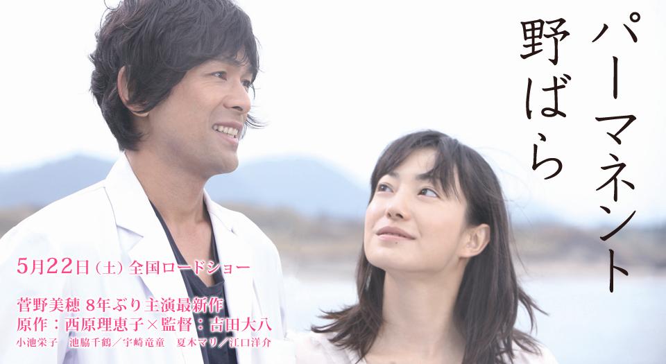 映画「パーマネント野ばら 2010」の菅野美穂