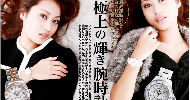 timeless design a416b f8d77 ユーサイドウーマン-UsideWoman宝石広場の最高級ブランド腕時計 ...